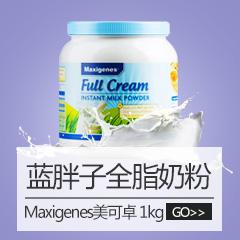 Maxigenes美可卓 蓝胖子全脂奶粉两件减10元