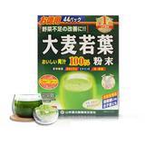 日本直郵 山本漢方制藥 大麥若葉青汁粉 分開包裝 3g×44袋