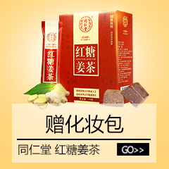 多盒立减得好礼 同仁堂红糖姜茶10g * 12 袋