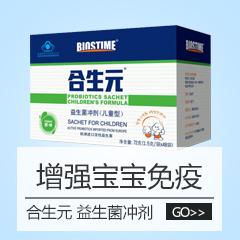 直降30元 增強寶寶免疫 合生元 益生菌沖劑(兒童型) 1.5gx48袋