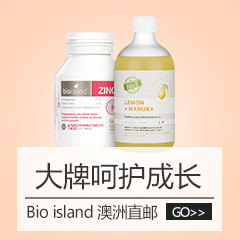 Bio island 澳洲直郵 大牌呵護成長