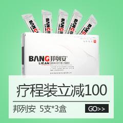 邦列安 高效单体银前列腺炎抗菌凝胶 5支*3盒