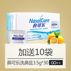 鼻可乐洗鼻盐 鼻腔清洗剂(洗鼻剂)3.5g*30袋