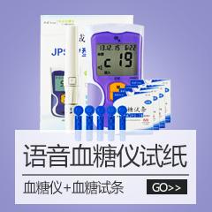 怡成语音血糖仪试纸 JPS-7型血糖仪+虹吸式血糖试条20条*3盒