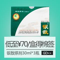 低至¥70/盒得棉签 银敌搽剂30ml * 3 瓶