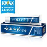 云南白藥牙膏(留蘭香) 180g