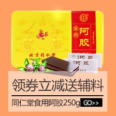 【得3重好礼】北京同仁堂阿胶块 食用阿胶250g