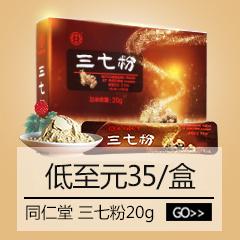 【買2送1】同仁堂三七粉20g*3盒