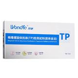万孚 梅毒螺旋体抗体检测试纸 TP血液检测试剂 2盒装