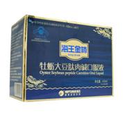 海王金樽 牡蛎大豆肽肉碱口服液50ml*8瓶