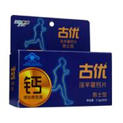 古優牌淫羊藿鈣片(男士型) 45g(1.5g*30s)