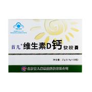 首儿维生素D钙软胶囊 27g(0.9g*30s)